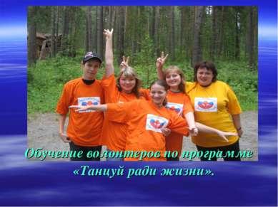Обучение волонтеров по программе «Танцуй ради жизни».