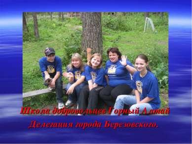 Школа добровольцев Горный Алтай Делегация города Березовского.