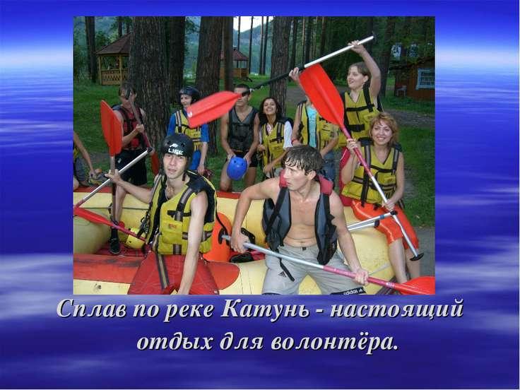 Сплав по реке Катунь - настоящий отдых для волонтёра.