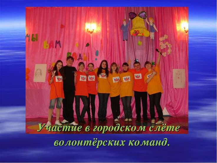 Участие в городском слёте волонтёрских команд.