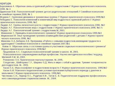Литература Березников А. Обратная связь в групповой работе с подростками.// Ж...