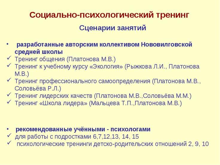 Сценарии занятий разработанные авторским коллективом Нововилговской средней ш...