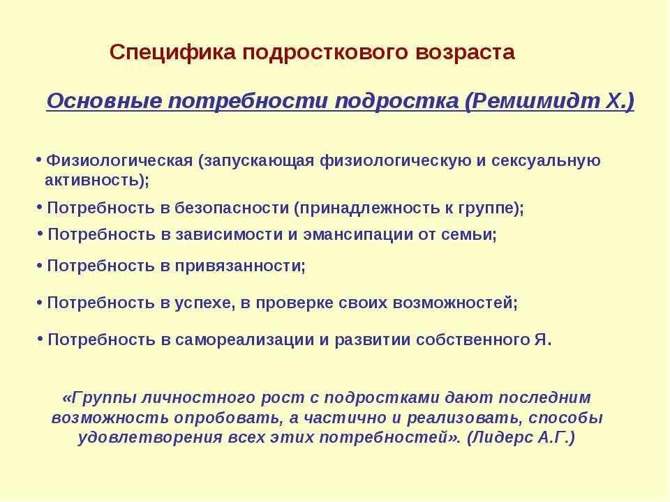 Основные потребности подростка (Ремшмидт Х.) Физиологическая (запускающая физ...