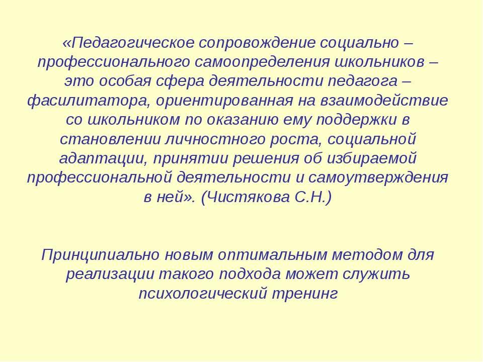 «Педагогическое сопровождение социально – профессионального самоопределения ш...