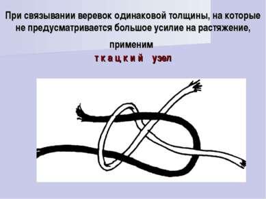 При связывании веревок одинаковой толщины, на которые не предусматривается бо...
