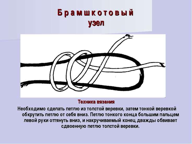 Б р а м ш к о т о в ы й узел Техника вязания Необходимо сделать петлю из толс...