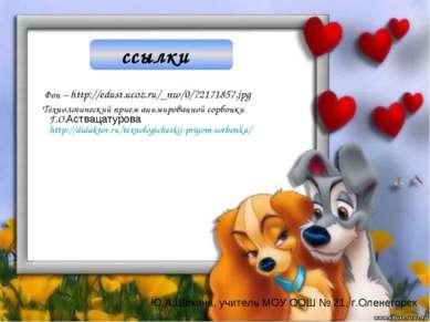 Фон – http://edust.ucoz.ru/_nw/0/72171857.jpg Технологический прием анимирова...
