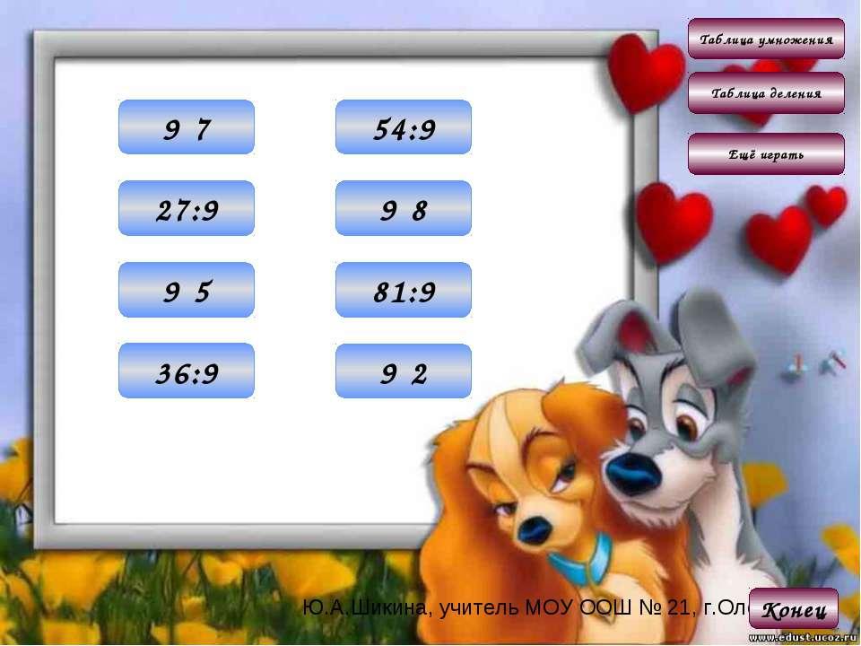 Таблица умножения Таблица деления Конец Ещё играть 18 9·2 45 9·5 63 9·7 72 9·...