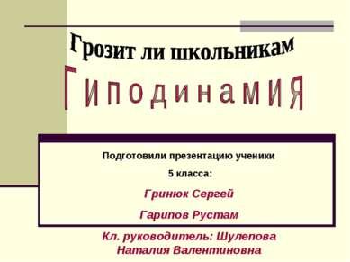 Подготовили презентацию ученики 5 класса: Гринюк Сергей Гарипов Рустам Кл. ру...