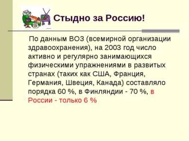 Стыдно за Россию! По данным ВОЗ (всемирной организации здравоохранения), на 2...
