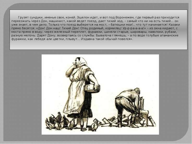 Грузят сундуки, именье свое, коней. Эшелон идет, и вот под Воронежем, где пер...