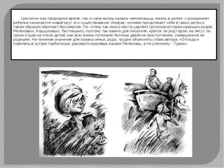 Циклично как природное время, так и сама жизнь казака- землепашца, жизнь в це...