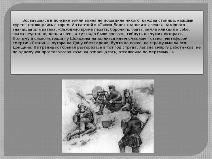 Ворвавшаяся в донские земли война не пощадила никого: каждая станица, каждый ...