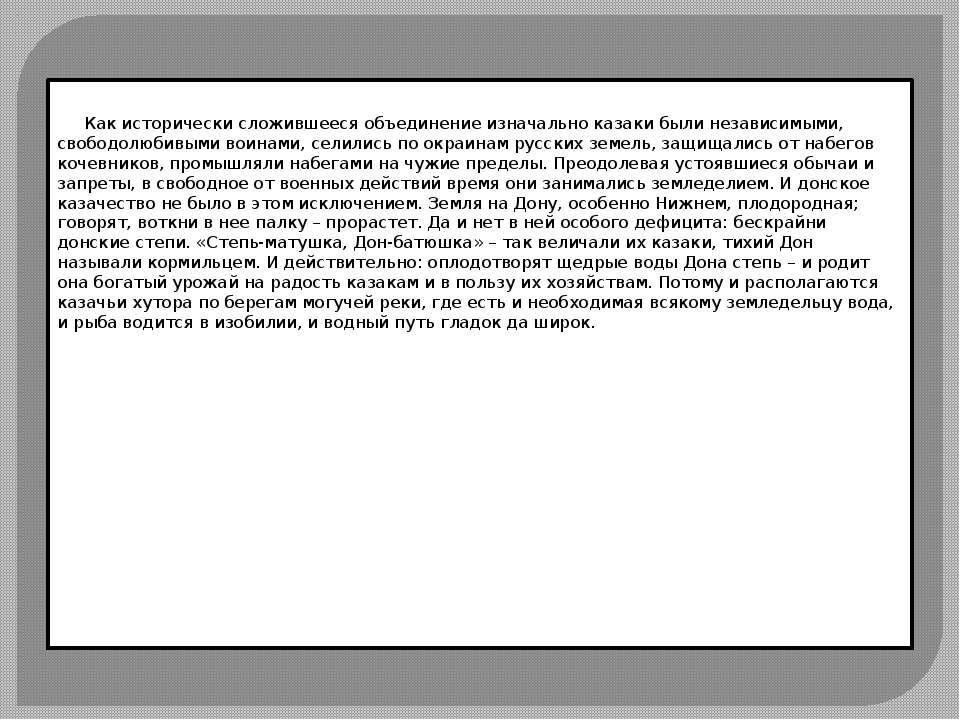 Как исторически сложившееся объединение изначально казаки были независимыми, ...