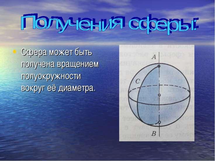 Сфера может быть получена вращением полуокружности вокруг её диаметра.