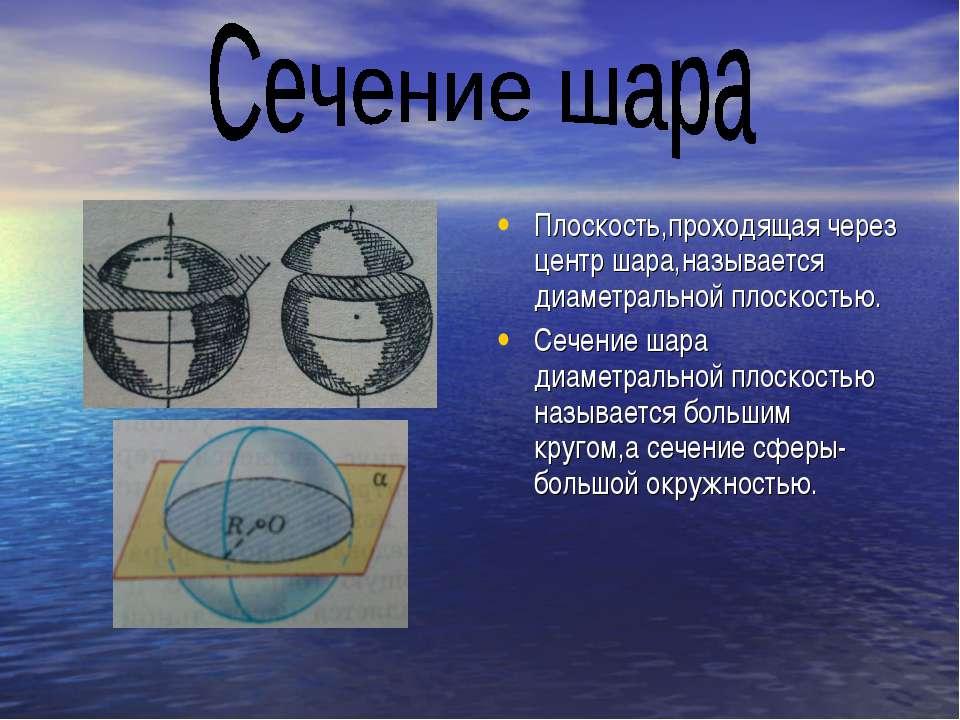 Плоскость,проходящая через центр шара,называется диаметральной плоскостью. Се...