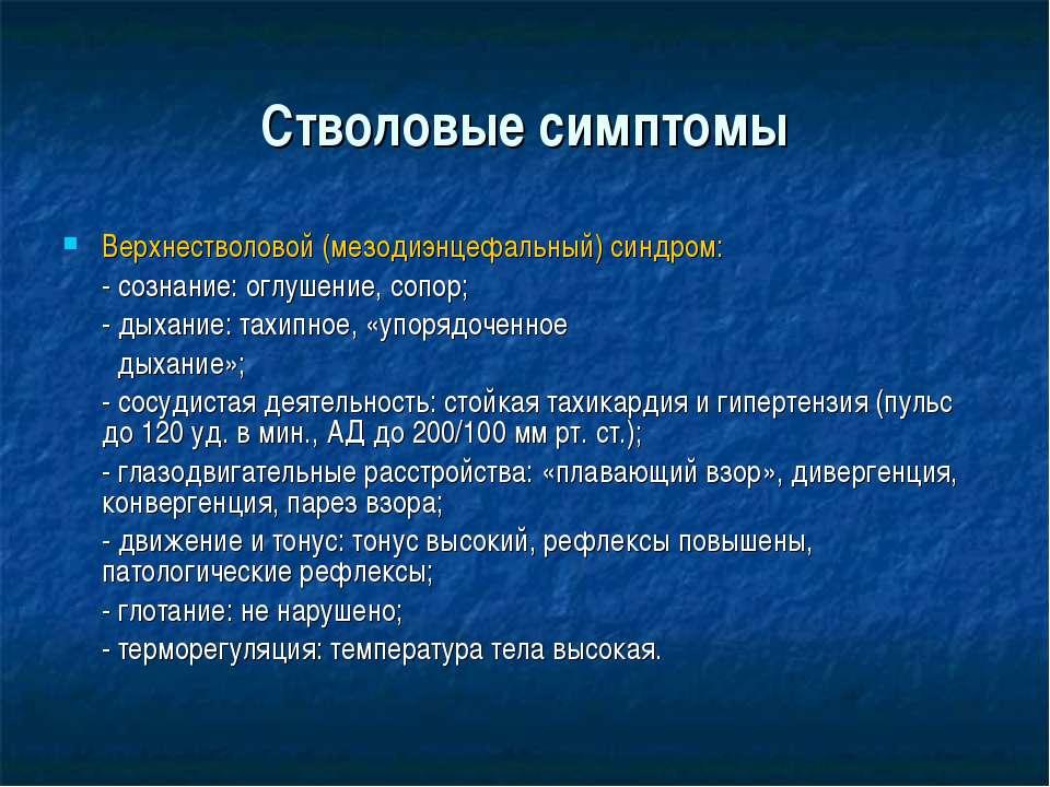 Стволовые симптомы Верхнестволовой (мезодиэнцефальный) синдром: - сознание: о...