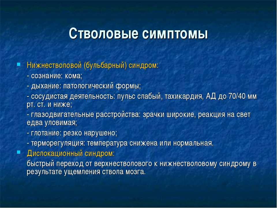 Стволовые симптомы Нижнестволовой (бульбарный) синдром: - сознание: кома; - д...