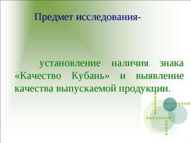 Предмет исследования- установление наличия знака «Качество Кубань» и выявлени...