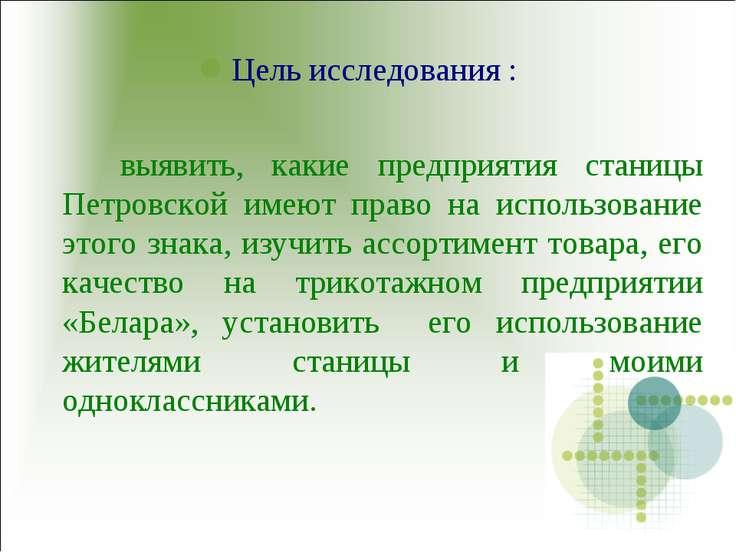 Цель исследования : выявить, какие предприятия станицы Петровской имеют право...