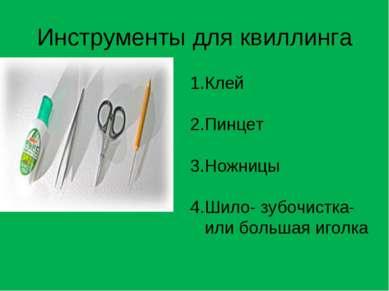Инструменты для квиллинга 1.Клей 2.Пинцет 3.Ножницы 4.Шило- зубочистка- или б...