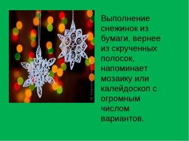 Выполнение снежинок из бумаги, вернее из скрученных полосок, напоминает мозаи...