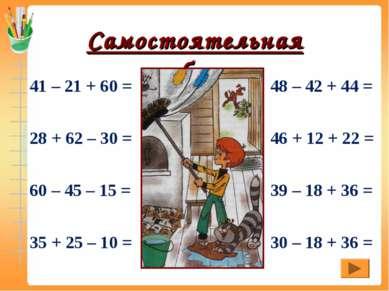 Самостоятельная работа 41 – 21 + 60 = 28 + 62 – 30 = 60 – 45 – 15 = 35 + 25 –...