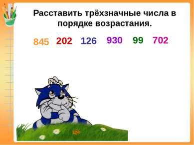 Расставить трёхзначные числа в порядке возрастания. 99 126 202 845 930 702