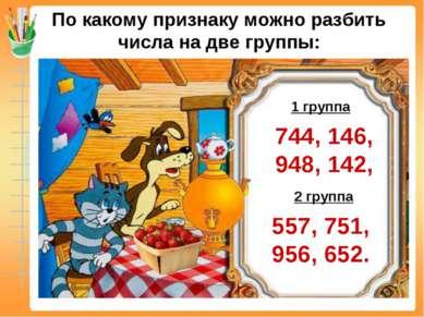 По какому признаку можно разбить числа на две группы: 744, 146, 948, 142, 1 г...