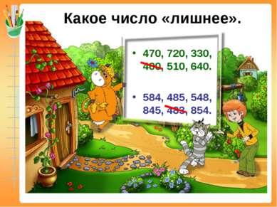 Какое число «лишнее». 470, 720, 330, 400, 510, 640. 584, 485, 548, 845, 483, ...
