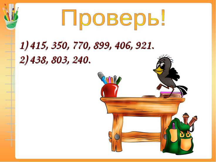 1) 415, 350, 770, 899, 406, 921. 2) 438, 803, 240.