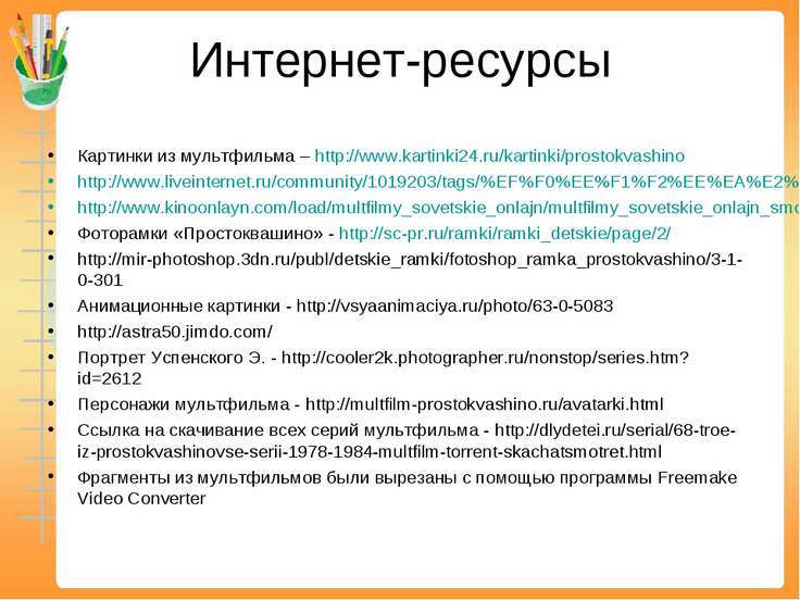 Интернет-ресурсы Картинки из мультфильма – http://www.kartinki24.ru/kartinki/...
