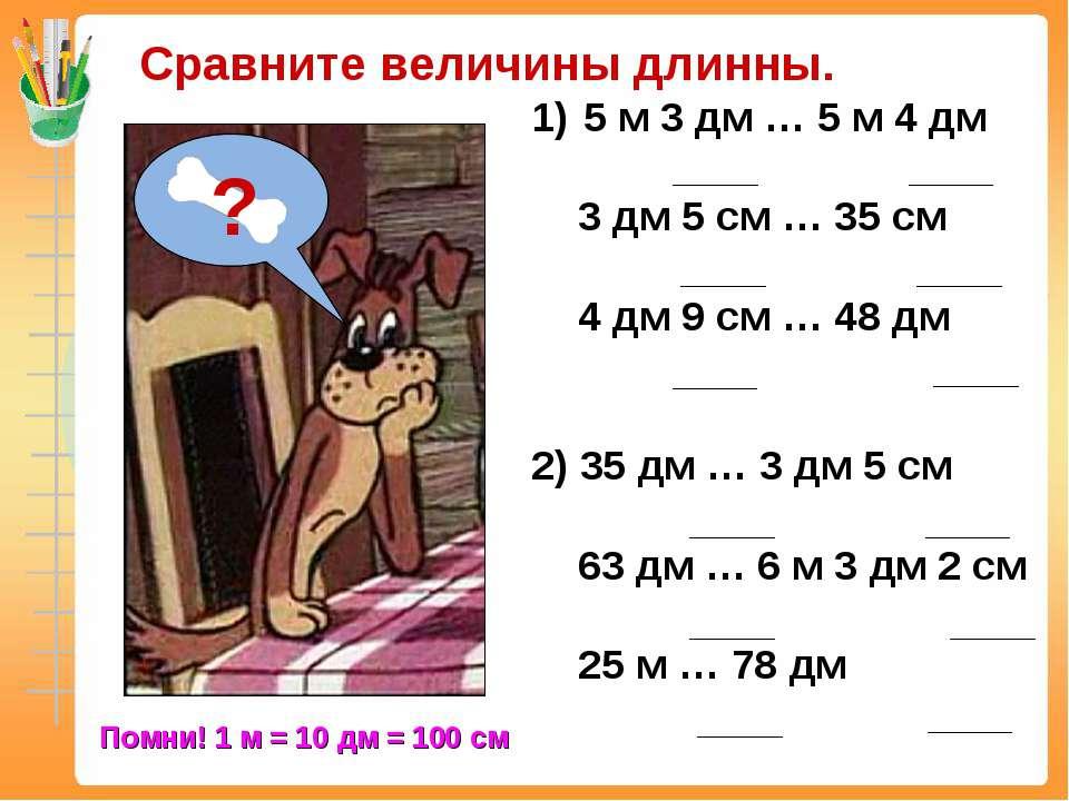 5 м 3 дм … 5 м 4 дм 3 дм 5 см … 35 см 4 дм 9 см … 48 дм 2) 35 дм … 3 дм 5 см ...