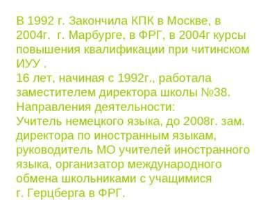 В 1992 г. Закончила КПК в Москве, в 2004г. г. Марбурге, в ФРГ, в 2004г курсы ...