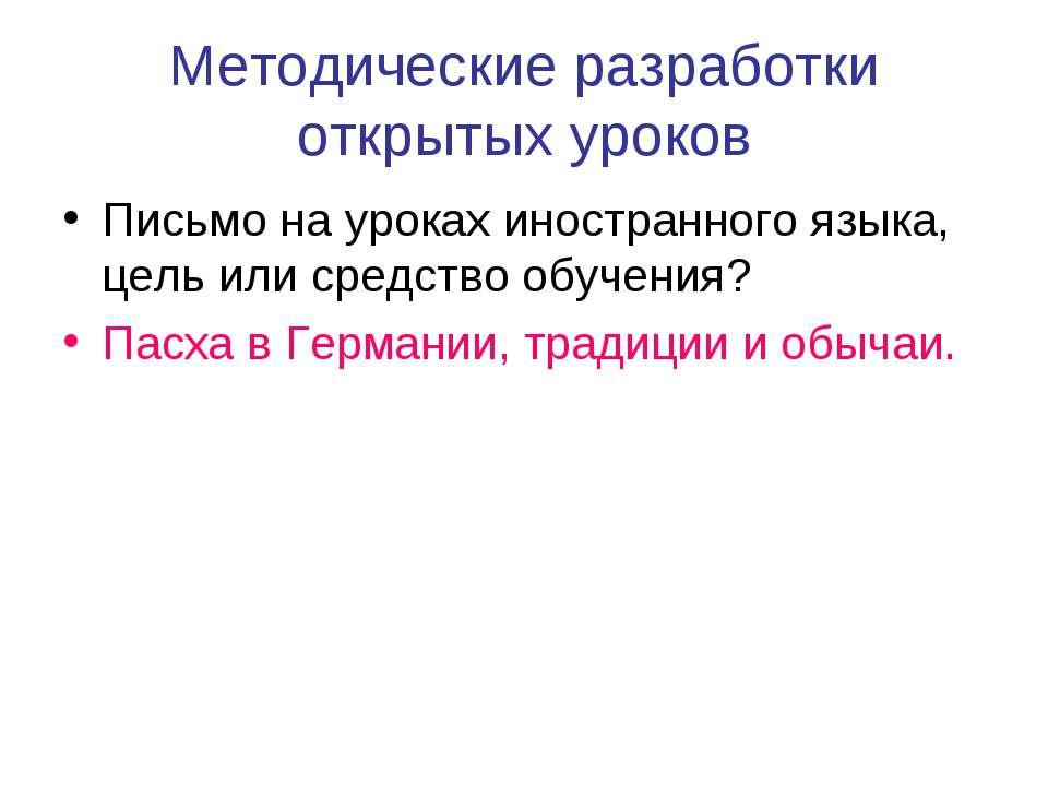 Методические разработки открытых уроков Письмо на уроках иностранного языка, ...