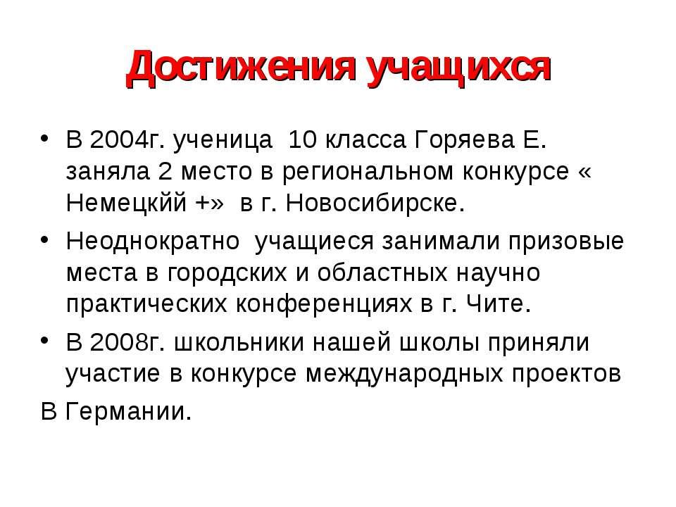 Достижения учащихся В 2004г. ученица 10 класса Горяева Е. заняла 2 место в ре...
