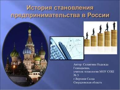 Автор: Салангина Надежда Геннадьевна, учитель технологии МОУ СОШ № 3 г.Верхня...
