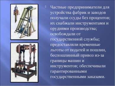 Частные предприниматели для устройства фабрик и заводов получали ссуды без пр...