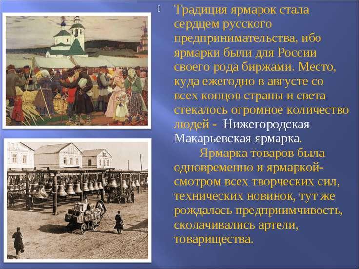 Традиция ярмарок стала сердцем русского предпринимательства, ибо ярмарки были...