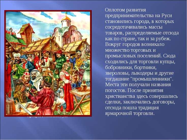 Ярмарка в Киевской Руси Оплотом развития предпринимательства на Руси становил...
