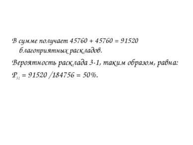В сумме получает 45760 + 45760 = 91520 благоприятных раскладов. Вероятность р...