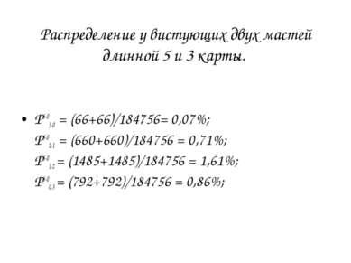 Распределение у вистующих двух мастей длинной 5 и 3 карты. P5-03-0 = (66+66)/...