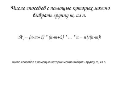Число способов с помощью которых можно выбрать группу m, из n. Amn = (n-m+1) ...