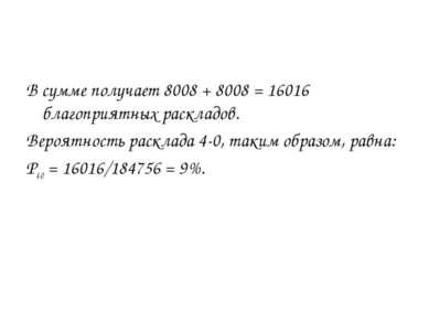 В сумме получает 8008 + 8008 = 16016 благоприятных раскладов. Вероятность рас...