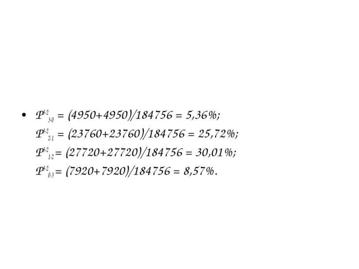 P3-23-0 = (4950+4950)/184756 = 5,36%; P3-22-1 = (23760+23760)/184756 = 25,72%...
