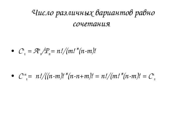 Число различных вариантов равно сочетания Cmn = Amn/Pm= n!/(m!*(n-m)! Cn-mn=...