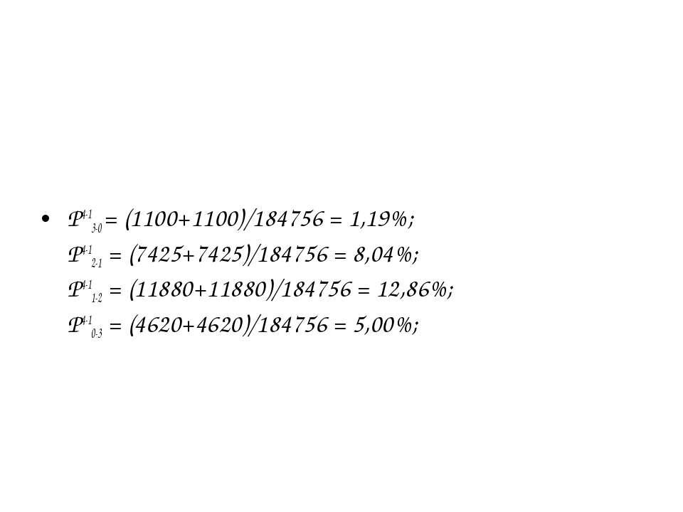 P4-13-0 = (1100+1100)/184756 = 1,19%; P4-12-1 = (7425+7425)/184756 = 8,04%; P...