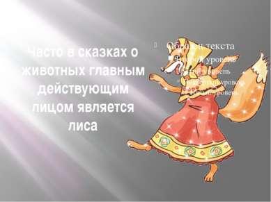 Часто в сказках о животных главным действующим лицом является лиса