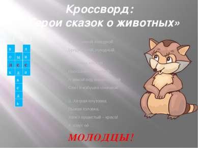 Кроссворд: «Герои сказок о животных» 1 2 3 1. Кто зимой холодной Бродит злой,...