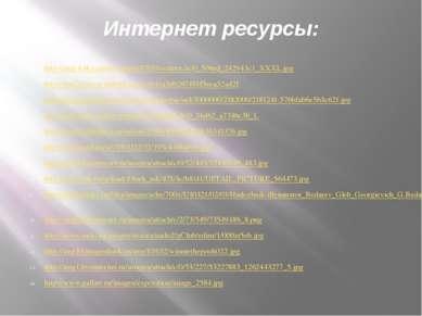 Интернет ресурсы: http://img-fotki.yandex.ru/get/4703/svetlera.3e/0_506ed_242...